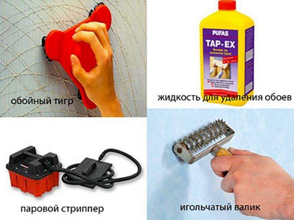 инструменты для снятия обоев