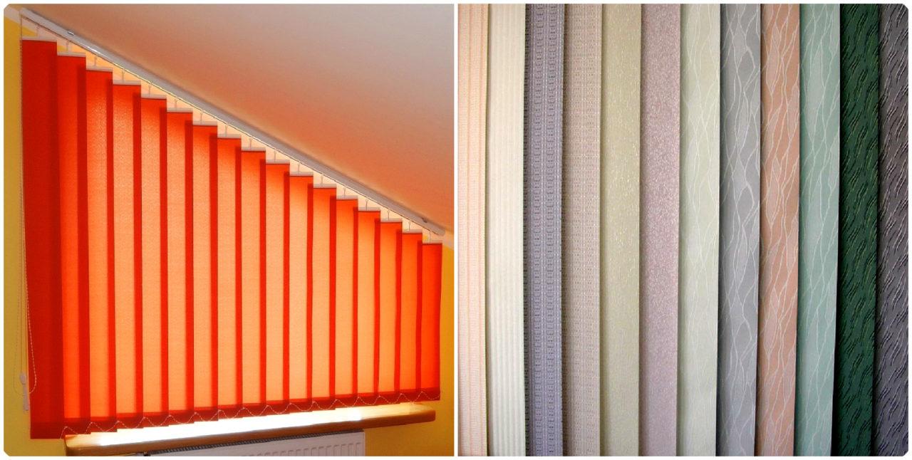 вертикальные шторы