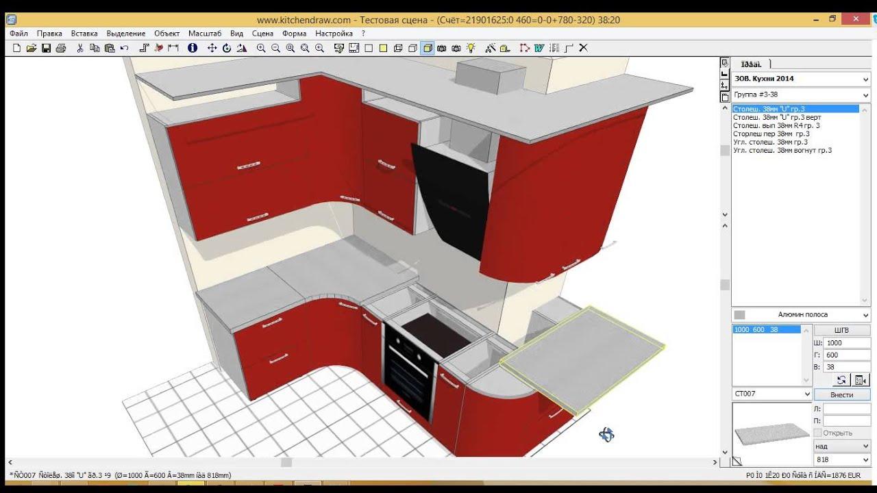 проект кухни с встроенной техникой на компьютере