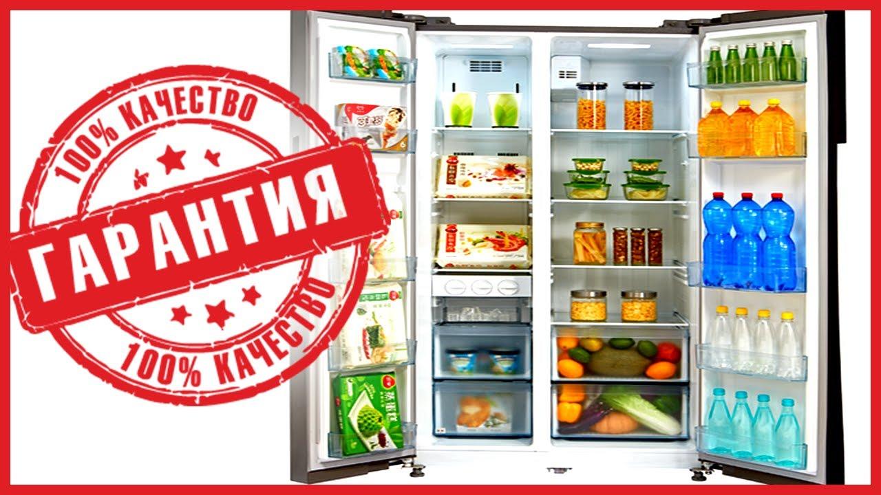 гарантия на холодильник