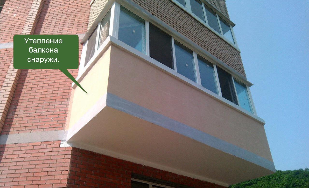 наружное утепление балкона 1